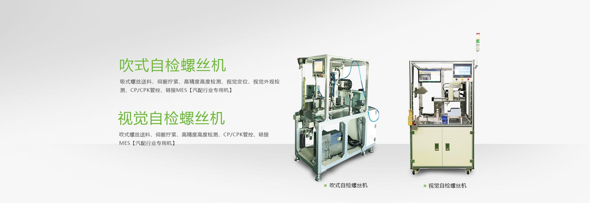 视觉焊锡机